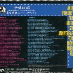 AKIRA IFUKUBE'S FILM MUSIC 50TH ANNIVERSARY (2CD Japanese with obi)